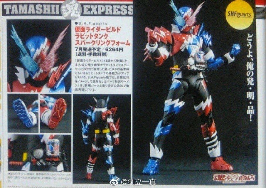 BANDAI S.H.Figuarts Kamen Masked Rider Build Rabbit Tank Figure JAPAN Form