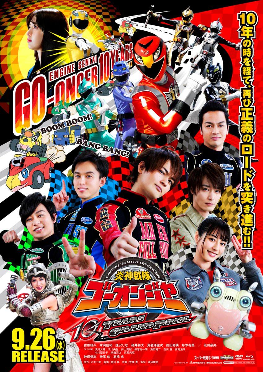 Engine Sentai Go-Onger 10 Year Grand Prix Trailer Online