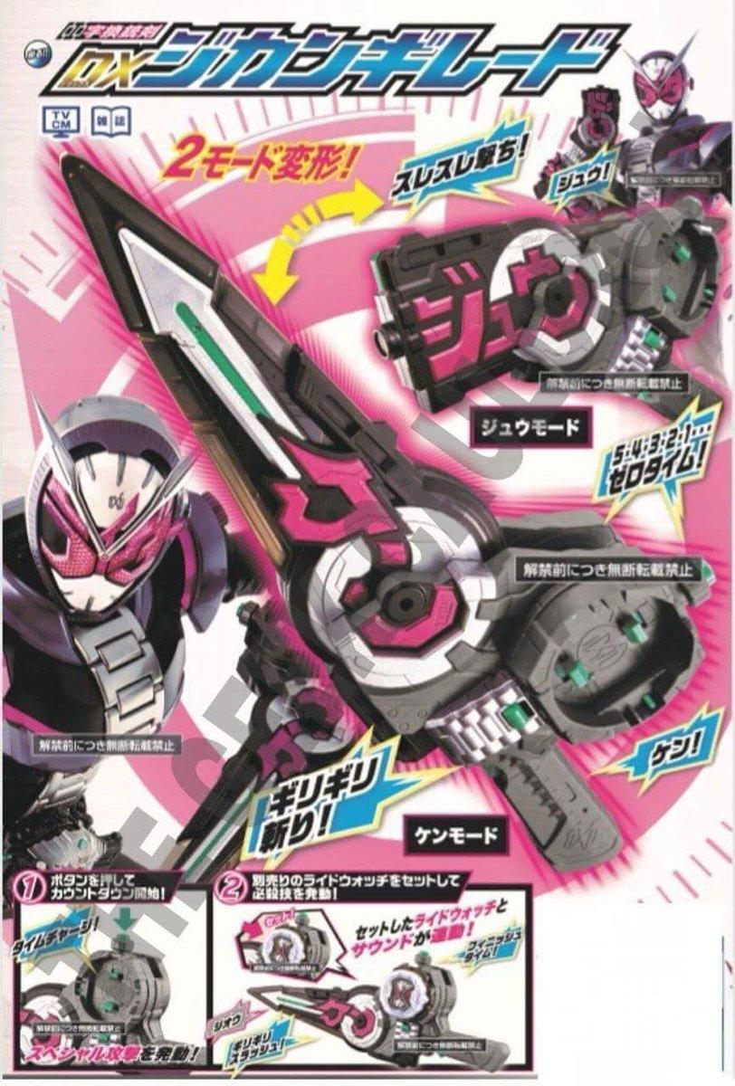 Full Kamen Rider Zi-O Merchandise Catalog Posted Online