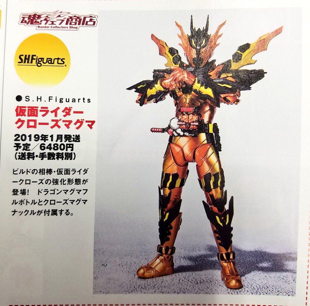 Figuarts Kamen Rider Cross-Z Magma Kamen Rider Build Action Figure Bandai Tamashii Nations S.H