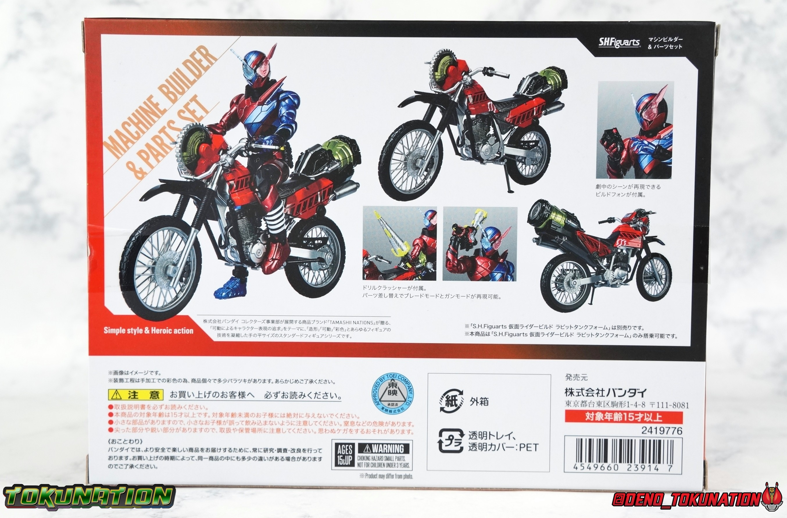Bandai S.H.Figuarts Kamen Masked Rider Build MACHINE BUILDER /& PARTS SET SH SHF