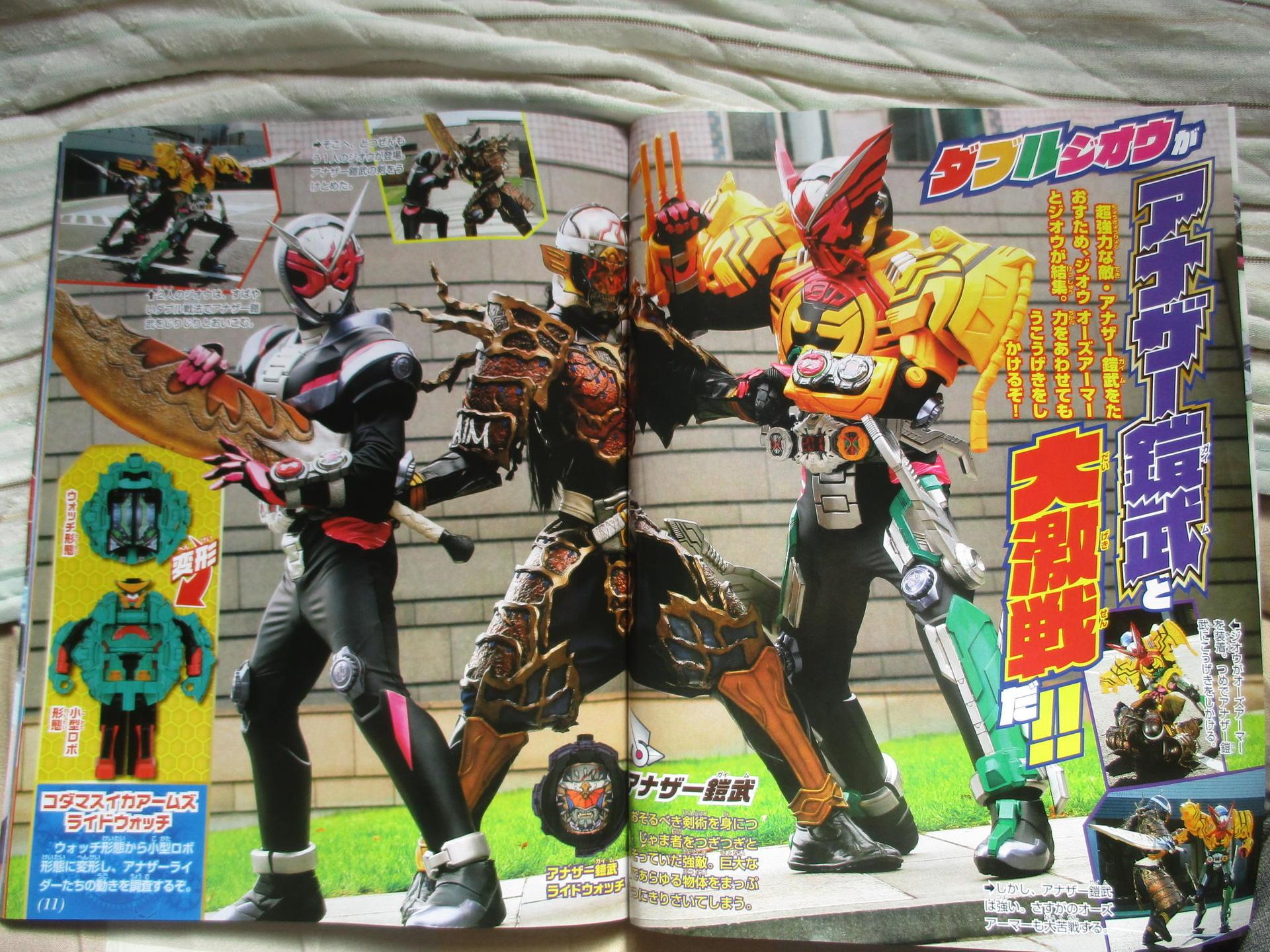 New Kamen Rider Zi O Magazine Scans Released Kamen Rider Gaim