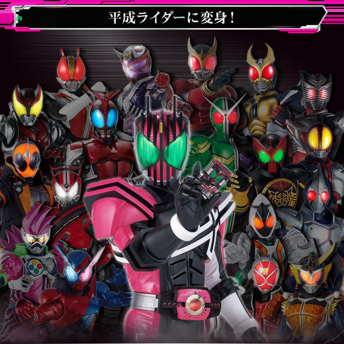 Premium Bandai Announces DX Kamen Rider Decade Neo