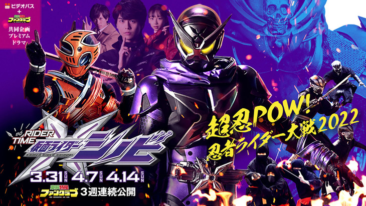 Kamen Rider Shinobi - Tokunation