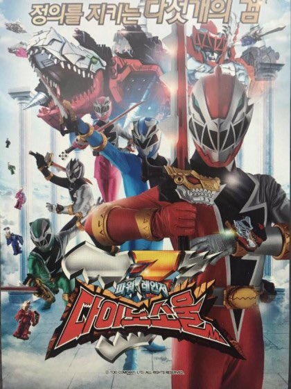 South Korea to Dub Ryuusoulger as Power Rangers Dino Soul!