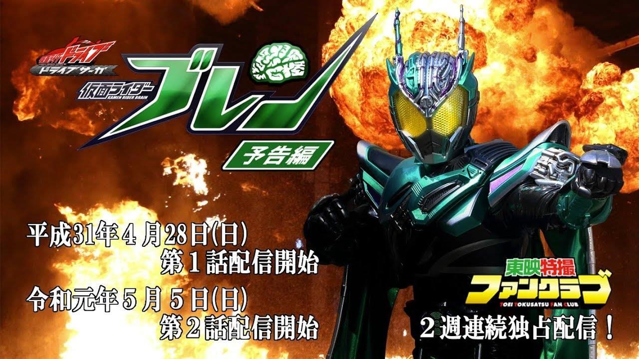 Drive Saga: Kamen Rider Brain Umumkan Pemain dan Trailer Perdana