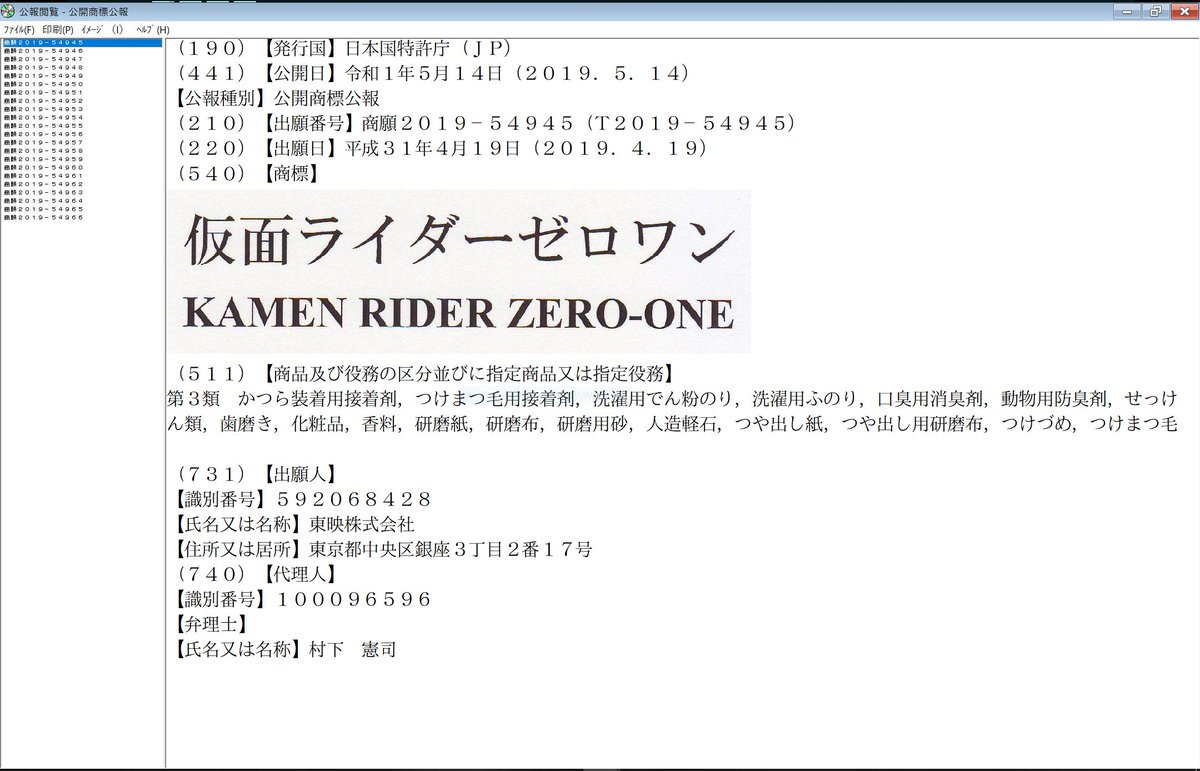 The First Reiwa Rider Trademark Announced: Kamen Rider Zero-One!