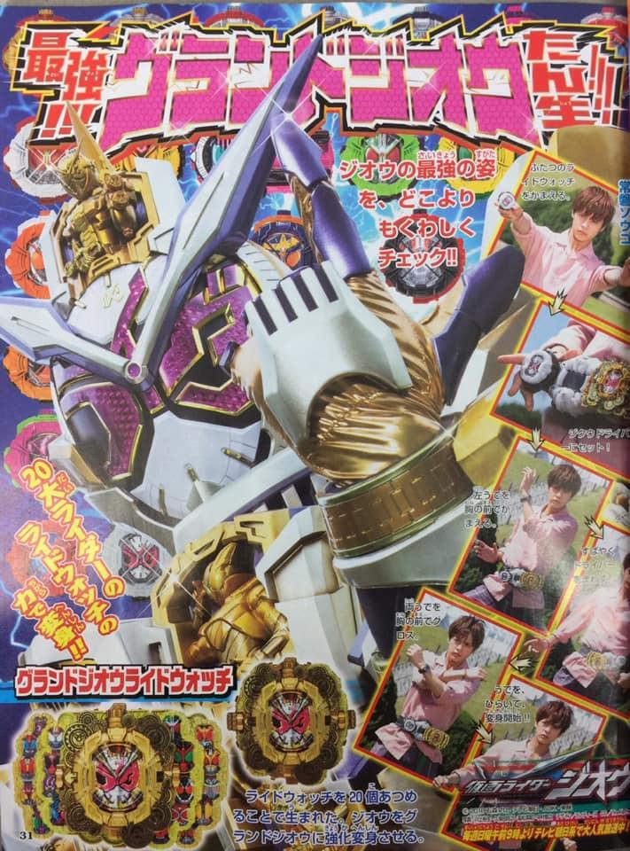 Kamen Rider ZIO - 3/14 - Tokunation