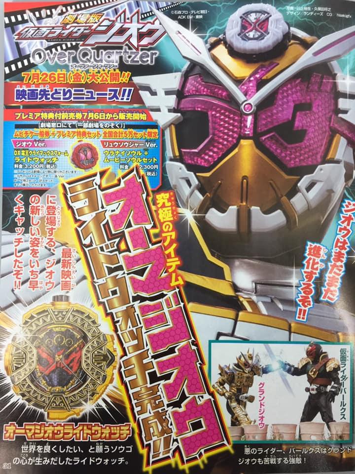 New Kamen Rider Zi-O Magazine Scans Released- Introducing Zi-O Ohma
