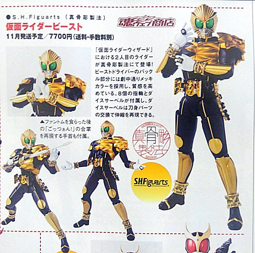 SHF SH Figuarts Kamen Rider Wizard Beast Figure Brand new Bandai S.H
