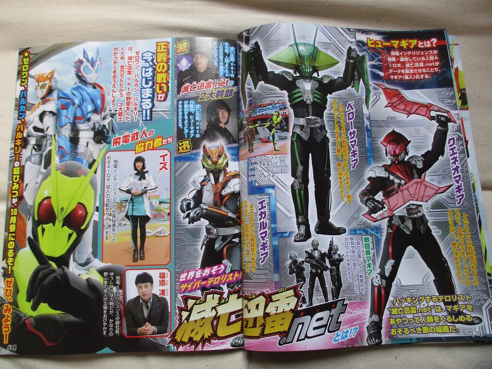 First Kamen Rider Zero-One Magazine Scans Released Online ...
