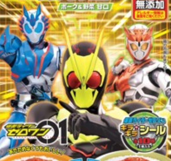 Kamen Rider Zero-One Full Catalog Scans Released- Multiple
