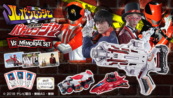 NEW Bandai Lupinranger VS Patranger VS MEMORIAL SET Vehicle /& Bromide from Japan
