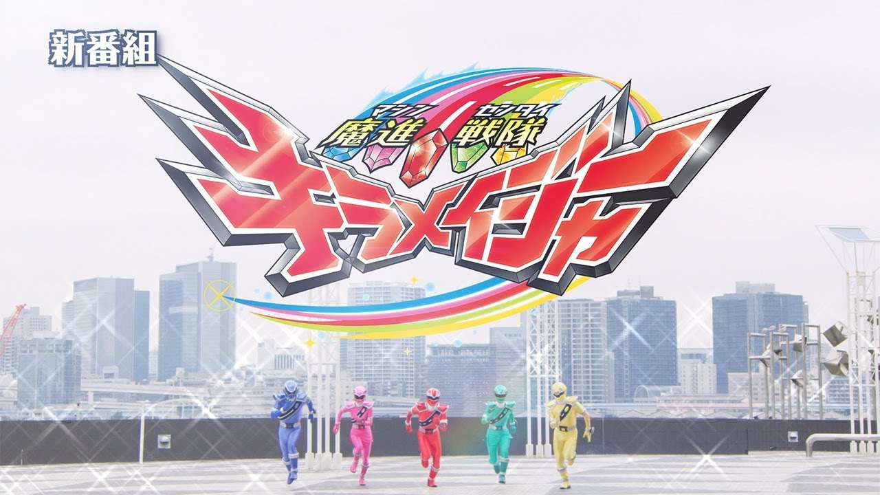 Mashin Sentai Kiramager Henshin Sequence, Opening & Ending Theme Songs Revealed!