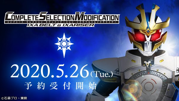 CSM IXA Belt and IXA Riser Announced