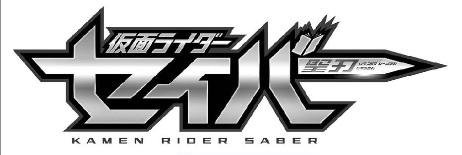 kamen rider saber logo revealed tokunation kamen rider saber logo revealed