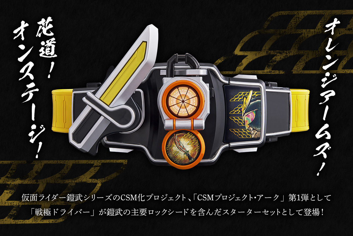 The CSM Sengoku Driver - Kamen Rider Gaim - Images and Details