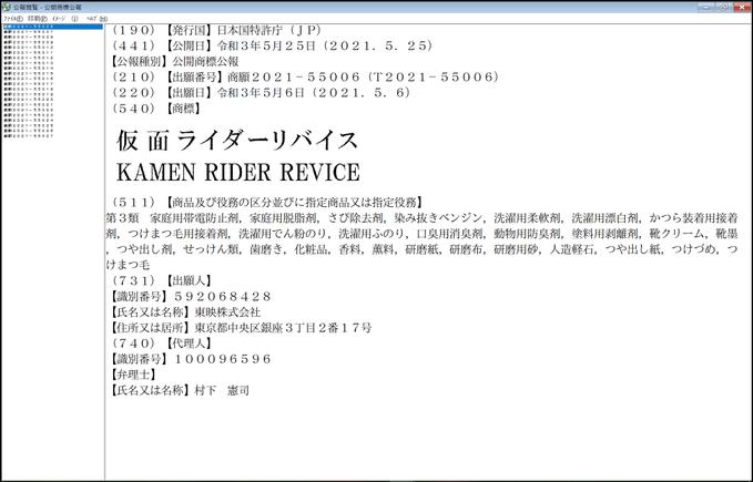 Toei Files Trademark For Kamen Rider Revice!